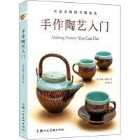 手作陶艺入门 生活美物的手制技法 上海人民美术出版社