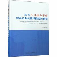 新型不可抗力事件建筑企业法律风险防控指引 中国建筑工业出版社