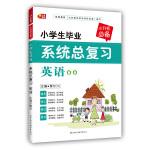 小升初必备 小学生毕业系统总复习・英语(两种封面随机发送)
