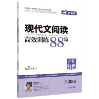 名师特训.现代文阅读高效训练88篇八年级 第二次修订