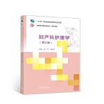 妇产科护理学(第3版)