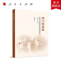 闺门的退隐:近代中国性别观念的变迁(18601925)