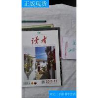 【旧书二手书9成新】读者2015年第11期/编辑部杂志社