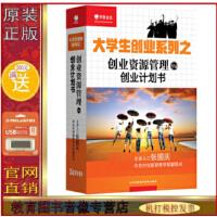 大学生创业系列之创业资源管理与创业计划书 张国庆(5DVD)
