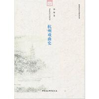 杭州戏曲史