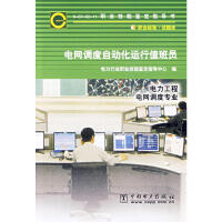 职业技能鉴定指导书 职业标准�q试题库 电网调度自动化运行值班员