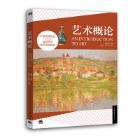 """中国高等院校""""十三五""""基础艺术理论规划教材:艺术概论"""