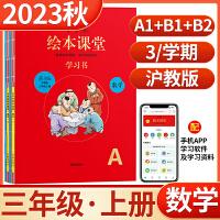 绘本课堂三年级上册数学学习书练习书HJ沪教版全三册上海