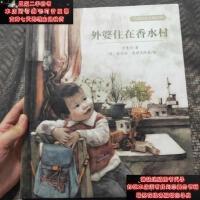 【二手旧书9成新】外婆住在香水村9787514819571