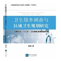 """卫生服务调查与区域卫生规划研究――以顺义区""""十三五""""卫生事业发展规划为例"""