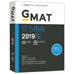 新东方  (2019)GMAT官方指南(综合)