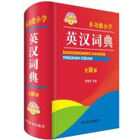 多功能小学英汉词典(全新版)