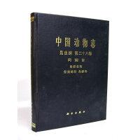 中国动物志 昆虫纲(第二十八卷 同翅目 角蝉总科 犁胸蝉科 角蝉科)