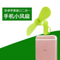 【包邮】手机迷你小风扇 手机小风扇 安卓苹果手机小风扇 安卓苹果接口二合一小风扇 手机充电口小风扇