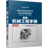 美国机械工程手册 基础卷 原书第29版 机械工业出版社