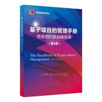 项目管理经典译丛:基于项目的管理手册:领导组织级战略变革(第4版)