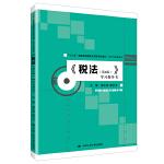 """《税法(第4版)》学习指导书(""""十三五""""普通高等教育应用型规划教材・会计与财务系列)"""