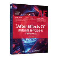 中文版After Effects CC影视特效制作208例(培训教材版)