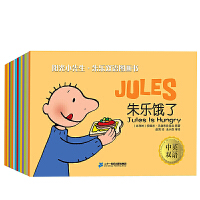 阳光小先生・朱乐双语图画书 辑(全15册)