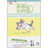 甜甜私房猫(7):家的记忆 9787510029448