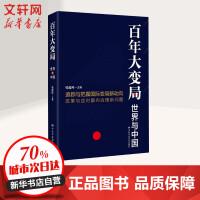 百年大变局 世界与中国 中央党校出版社