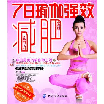 7日瑜伽强效减肥(pdf+txt+epub+azw3+mobi电子书在线阅读下载)