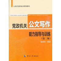 党政机关公文写作能力指导与训练(畅销升级版,专业性、实用性、系统性的写作能力指导)