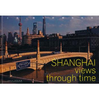 上海·渐变的城市风景(中英文版)