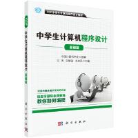 CCF中学生计算机程序设计-基础篇
