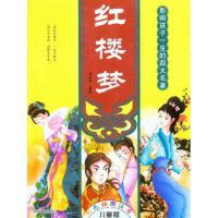 红楼梦 中国戏剧出版社
