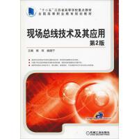 现场总线技术及其应用 第2版 机械工业出版社