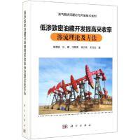 低渗致密油藏开发提高采收率渗流理论及方法 科学出版社