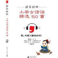 逗号经典系列小学古诗精选150首黑白版 9787549582068