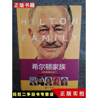 【二手9成新】希尔顿家族永恒的酒店帝王瑞鹏著新世界出版社
