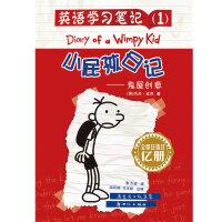 《小屁孩日记・英语学习笔记(1)