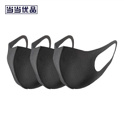 当当优品 聚氨酯立体口罩3只装 黑色 当当自营 简约美观 贴合面部 透气舒适 防尘防花粉