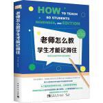 老师怎么教 学生才能记得住 中国青年出版社