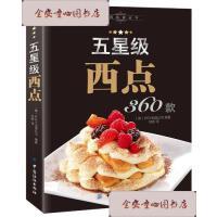 【旧书二手书9成新】五星级西点360款