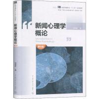 新闻心理学概论 第6版 中国传媒大学出版社