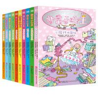 非常小公主系列(全10册)