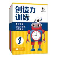 天才儿童创造性思维培养系列 创造力训练(全6册)