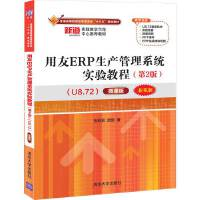 用友ERP生产管理系统实验教程(第2版)(U8.72)――微课版