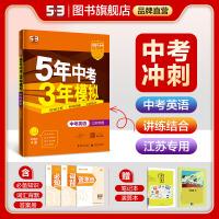 曲一线官方正品 2021版5年中考3年模拟英语江苏专用 五年中考三年模拟53初中总复习资料