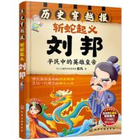 [二手旧书9成新]历史穿越报--斩蛇起义刘邦彭凡 9787122239990 化学工业出版社