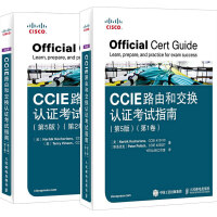 【套装2本】CCIE路由和交换认证考试指南 第5版 卷1卷2 思科路由交换CCIE考试教材交换机路由器学习指南思科认证