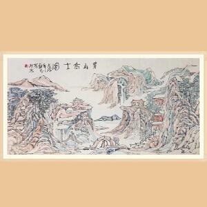 国家一级美术师 叶和平(名山高士图)ZH364