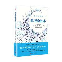 思考的技术 人民文学出版社