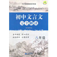 初中文言文完全解读八年级
