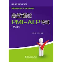 项目管理资质认证系列:高效通过PMI-ACP考试(第2版)