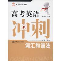 高考英语冲刺 词汇和语法(第2版) 上海交通大学出版社